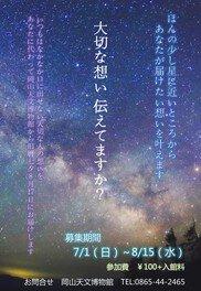 七夕2018「ほんの少し星に近いところから あなたが届けたい想いを叶えます」