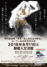 現代版組踊「息吹〜南山義民喜四郎伝」おいでよ南会津2018公演