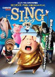 調布シネサロン「Sing/シング」