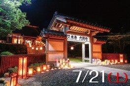 久本寺「六月燈」