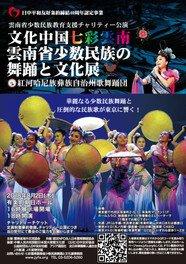 文化中国 七彩雲南 雲南省少数民族の舞踊と文化展(東京公演)