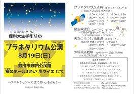 プラネタリウム公演「夏の夜空を大冒険!」