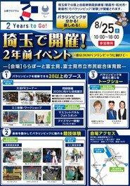 埼玉で開催!2年前イベント~東京2020パラリンピックに向けて~(富士見市立市民総合体育館会場)