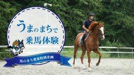 うまのまちで乗馬体験