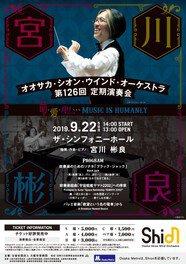 Osaka Shion Wind Orchestra 第126回定期演奏会