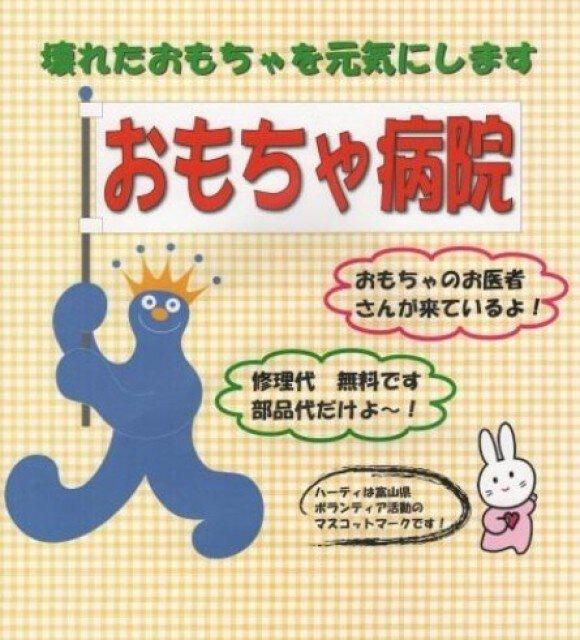 おもちゃ病院 定例診療(4月)
