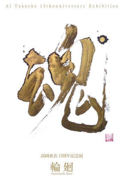 高岡亜衣15周年記念展「輪廻-Sustainable Soul」