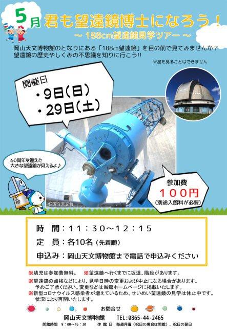 君も望遠鏡博士になろう! ~188cm望遠鏡見学ツアー~(5月)<中止となりました>