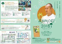 ABMORI 2018