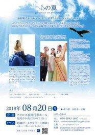 心の翼 中村祐子&いちよ・たかこ・やぎりんトリオコンサートVol.4