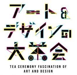アート&デザインの大茶会 マルセル・ワンダース、須藤玲子、ミヤケマイ