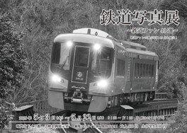 鉄道写真展~鉄道ファン40選~