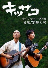 キッサコ ライブツアー2018「出発点‐startline-」 in 京都