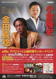 サッカー元日本代表 金田喜稔×小倉隆史トーク&ディナーショー
