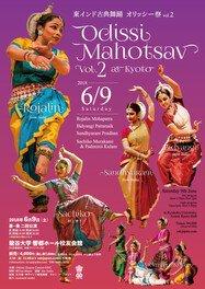 東インド古典舞踊オリッシー祭vol.2