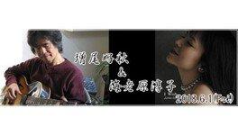増尾好秋&海老原淳子 コンサート