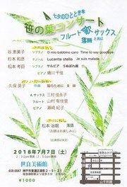 笹の葉コンサート