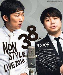 NON STYLE LIVE 2018 「38 ~サンパチ~」