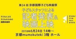 京都国際子ども映画祭 子どもスタッフによる記者発表&上映会