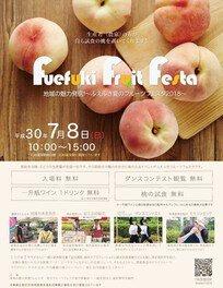 地域の魅力発信!~ふえふき夏のフルーツフェスタ2018~