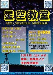 星空教室(メタウォーター下水道科学館あいち)