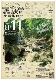 山の日イベントLet's enjoy nature「轟峡に全員集合!!」