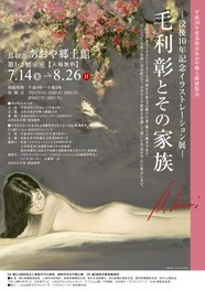 没後10年記念イラストレーション展 毛利彰とその家族