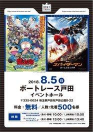 ボートシネマ 映画上映会~忍たま乱太郎&スパイダーマン~