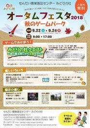 オータムフェスタ2018~秋のゲームパーク~