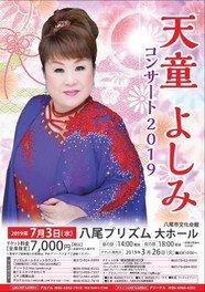 天童よしみ コンサート2019