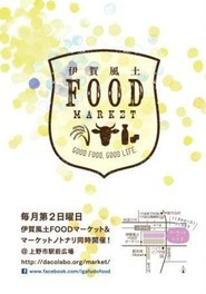 伊賀風土FOODマーケット(7月)