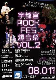 宇都宮ロックフェス 爆音祭 VOL.2
