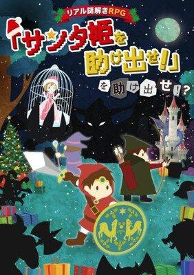 NAZO劇サマーカーニバル2020 リアル謎解きゲーム「サンタ姫を助けだせ!」を助け出せ!?