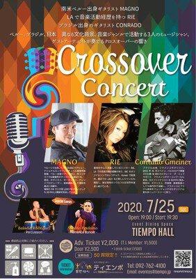 クロスオーバーコンサート