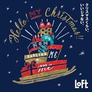 LOFT Xmas 2018 〜クリスマスくらい、いいじゃない〜