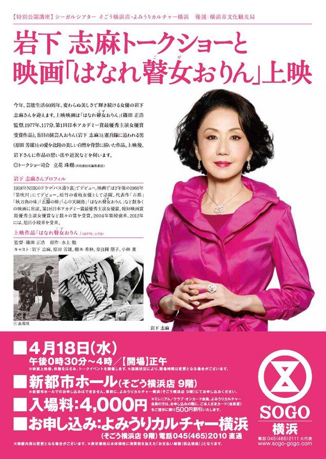 岩下 志麻トークショーと映画『はなれ瞽女(ごぜ)おりん』上映