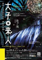 大子来人2018 -袋田の滝ライトアップ-