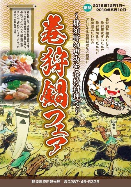 巻狩鍋フェア ~那須野の恵みを巻狩料理で~