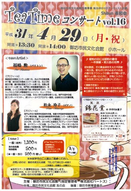 Shibun茶和会 TeaTimeコンサート vol16
