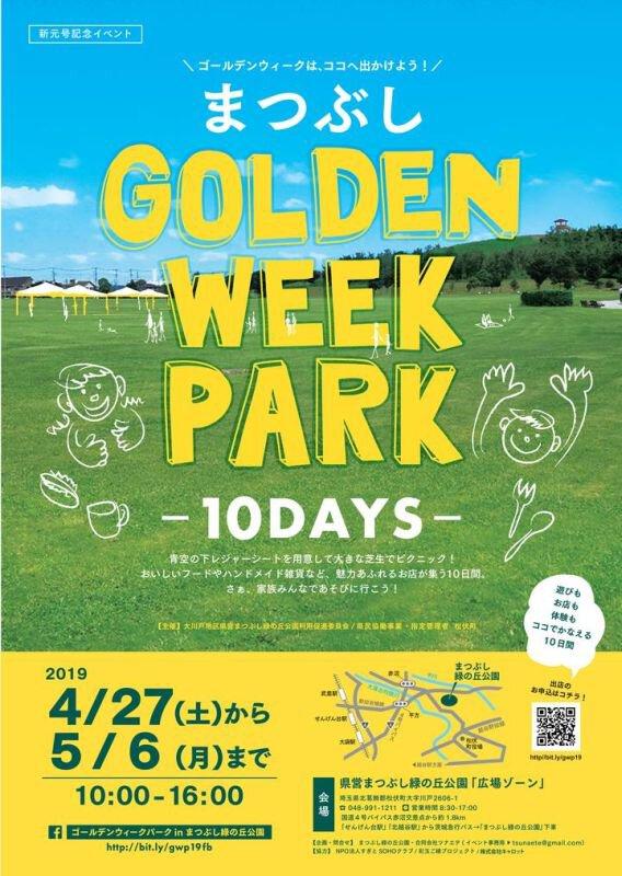 ゴールデンウィークパーク in まつぶし緑の丘公園