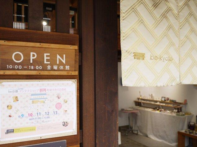 be京都アンテナショップ-町家手作り百貨店(4月)