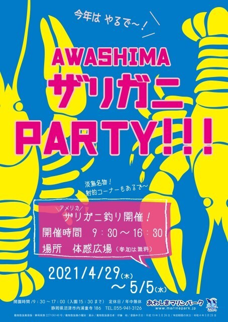 AWASHIMAザリガニPARTY!!!