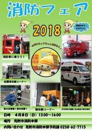 消防フェア 2018