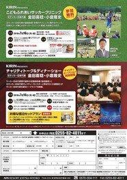 金田喜稔・小倉隆史こどもふれあいサッカークリニック