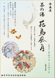 企画展「茶の湯 花鳥風月」