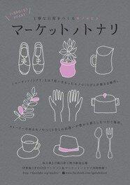 マーケットノトナリ(7月)