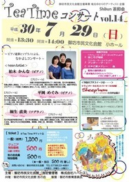 Shibun茶和会 TeaTimeコンサート vol14