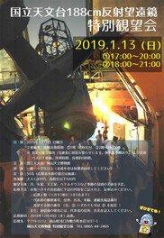 国立天文台188cm反射望遠鏡 特別観望会