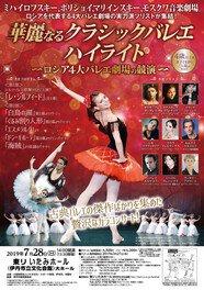 華麗なるクラシックバレエ・ハイライト~ロシア4大バレエ劇場の競演~(東リいたみホール)