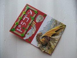 3Dカードを作ろう(8月)